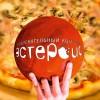 Акция! 2 часа боулинга — Пицца в подарок!